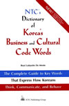 Dictionary Korean Business Code Words